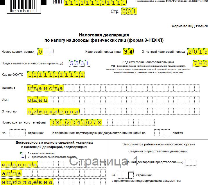 Декларация подачи ндфл по продаже авто при регистрации ип выдали только уведомление