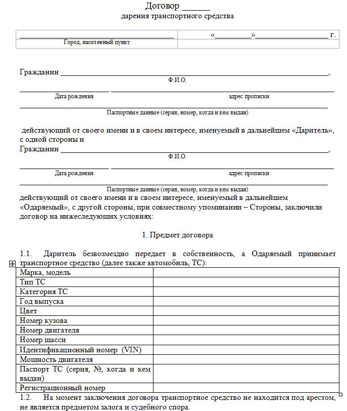 Бланк договора дарения транспортного средства