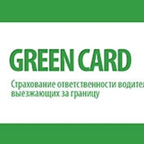 Сколько стоит зелленая карта
