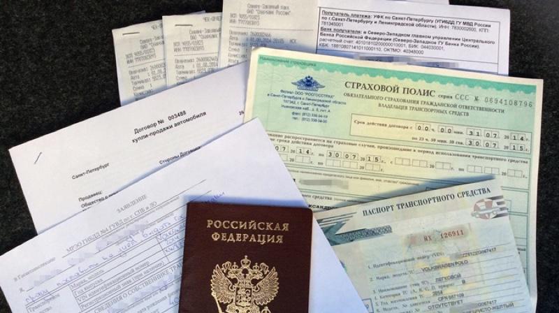 Перечень документов, которые потребуются для постановки автомобиля на учёт в ГИБДД