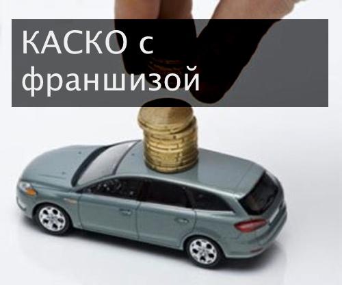 Страхование с франшизой