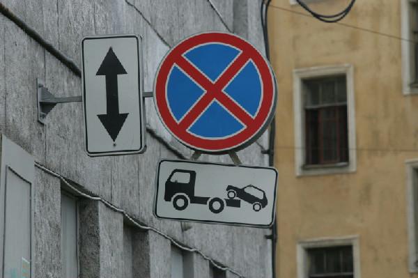 Знак о запрете на остановку