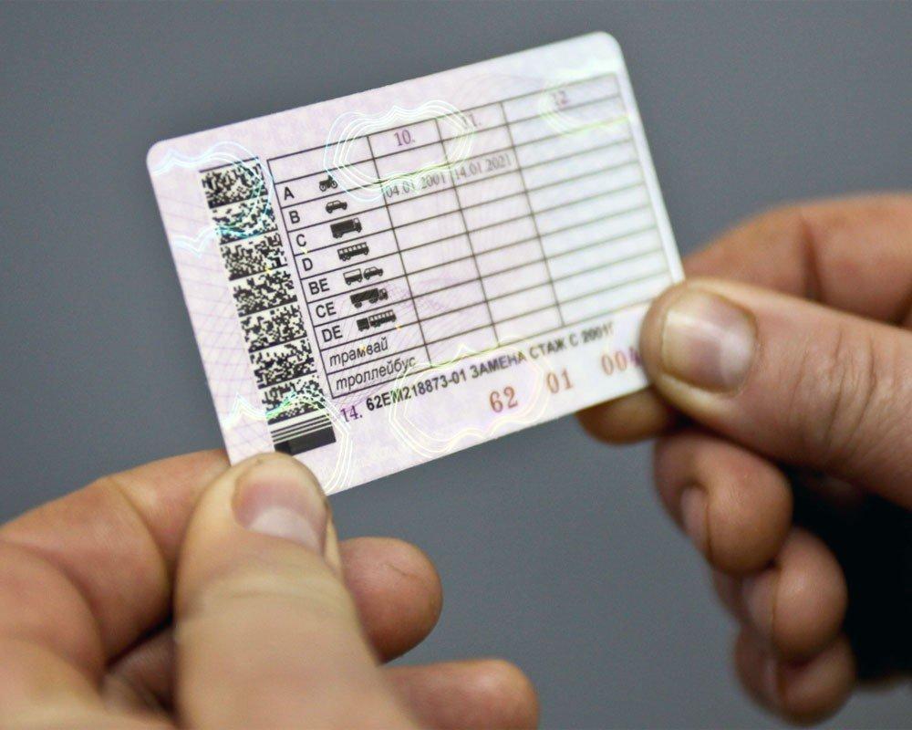Как недопустить метки на водительское удостоверение