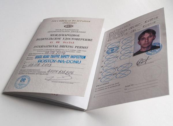 Порядок получения международных прав