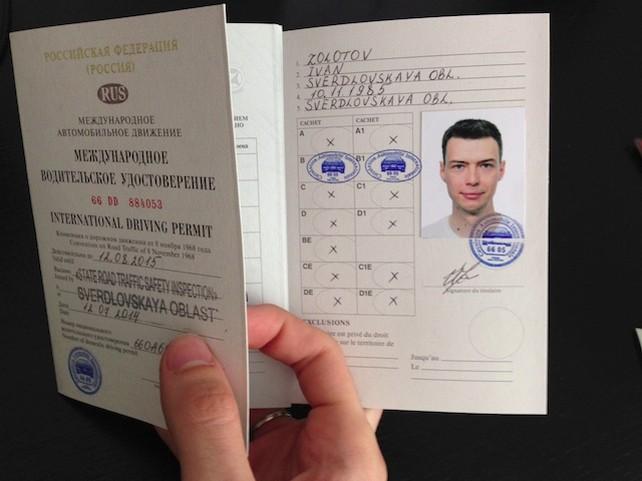 Международное удостоверение