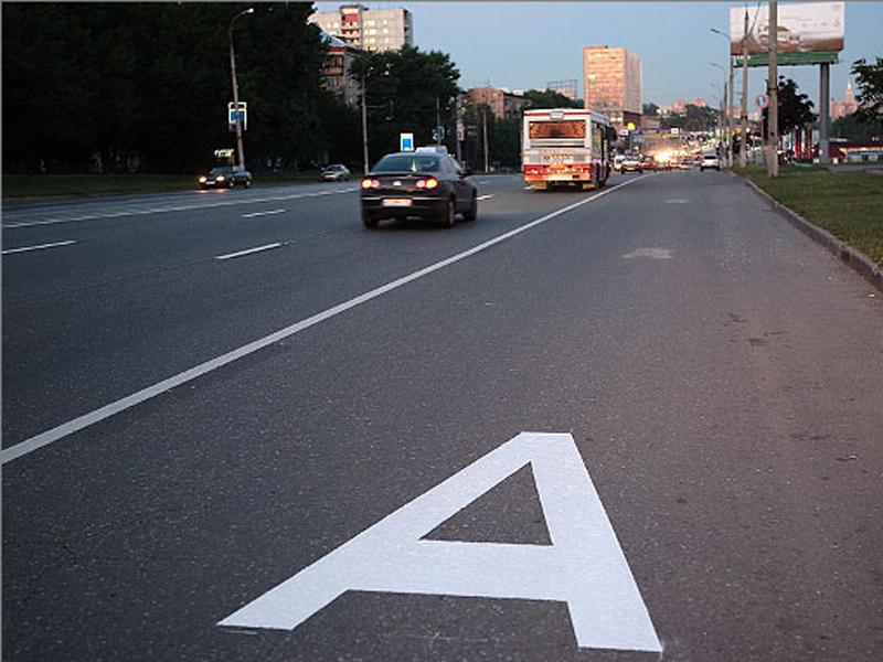 Автобусная полоса на дороге