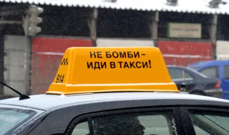Новый закон о такси -
