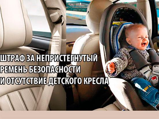 Как отсутствие детского кресла, так и ремня безопасности оканчиваютс для водителей штрафами.