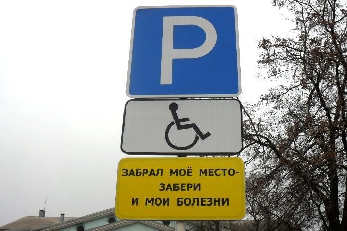 Парковка на месте для инвалида в случае выявления нарушения приведет к крупному штрафу.