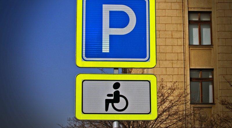Без соответствующего удостоверения парковка под знаком для инвалидов запрещена
