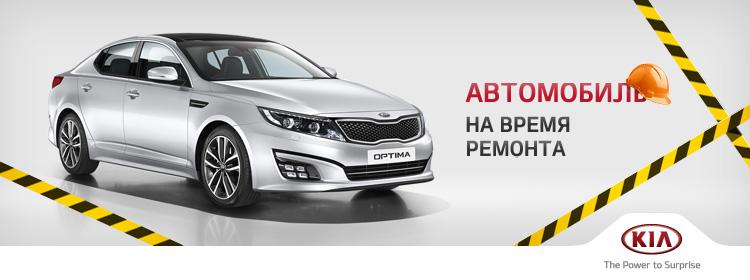 Подменное авто может быть предоставлено автосервисом в случае сложного и длительного ремонта