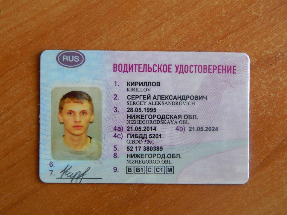Что указано в водительском удостоверении