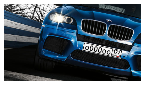 Постановка на учет в ГИБДД автомобиля и смена номеров