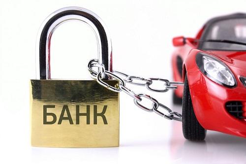 Как узнать о залоге авто в банке заложить телефон ломбард в москве