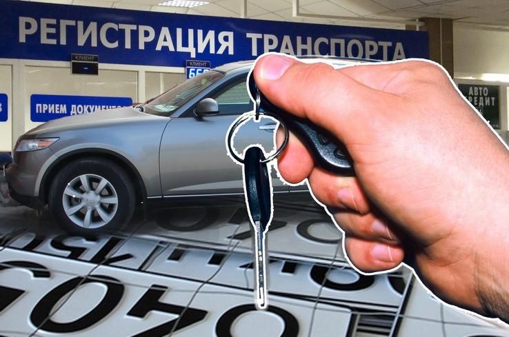 Где можно поставить машину на учет