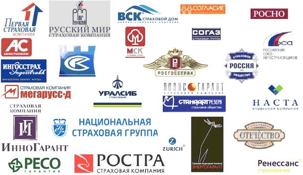 Рейтинг страховых полисов от разных компаний