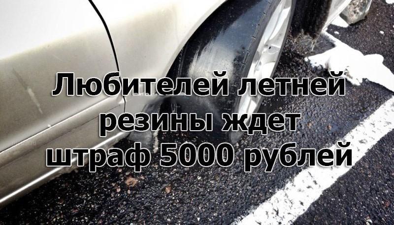 Штраф за летнюю резину зимой может достигать 5000 рублей
