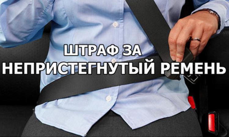 Штраф ГИБДД за отсутствие ремня безопасности