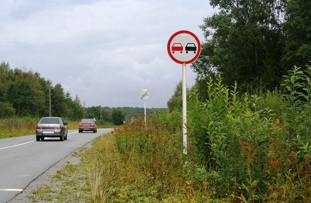 Запрещающий знак на дороге