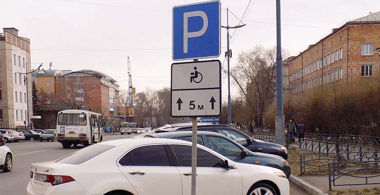 Штраф за парковку - нельзя занимать места для инвалидов.