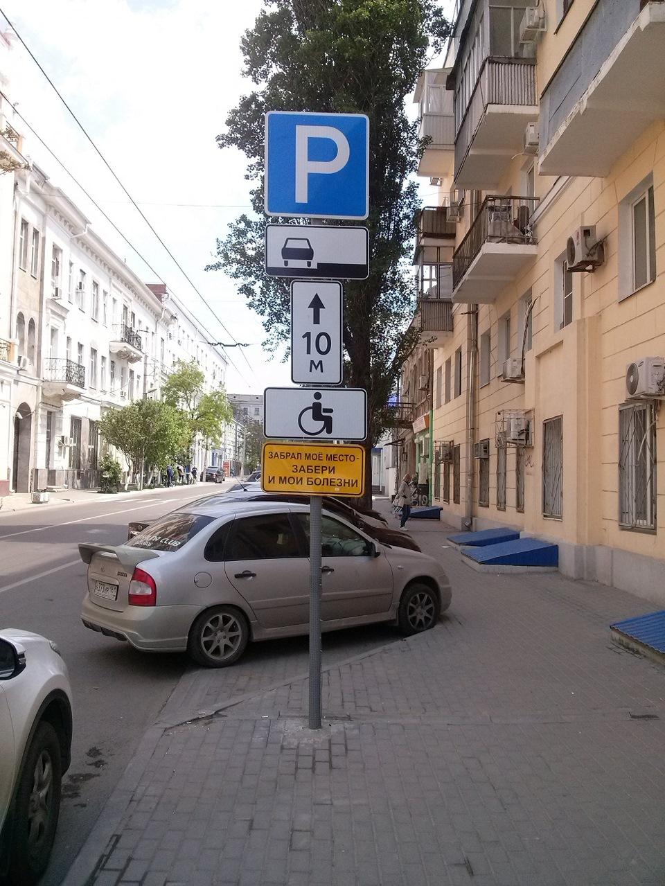 Стоянка на парковке - нельзя занимать места для инвалидов