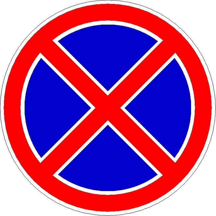 Знак запрета на остановку