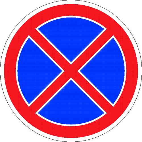 Знак 3.27 Остановка запрещена - внешний вид