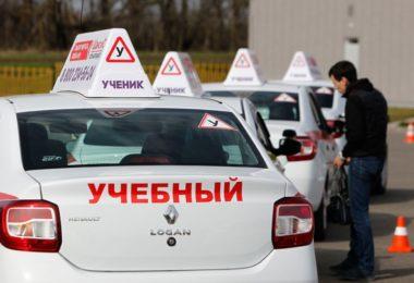 ужесточение закона об автошколах