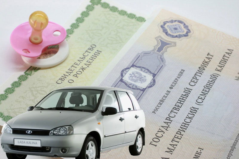 покупка автомобиля за материнский капитал