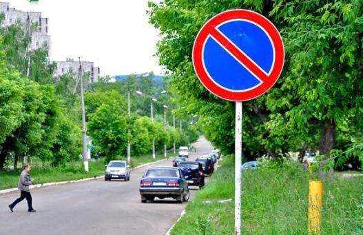запрещенные места для стоянки